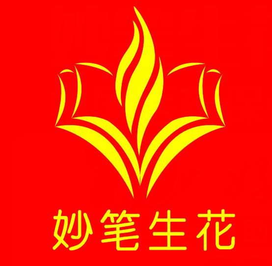 郑州妙笔生花营销策划有限公司刘经理