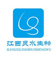 江西灵水生物科技有限公司