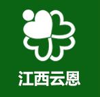 江西云恩健康产业有限公司谢经理