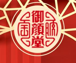 东阿县御颜堂阿胶制品有限公司张总