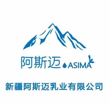 新疆阿斯迈乳业有限公司