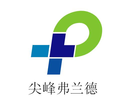 天津尖峰弗兰德医药科技发展有限公司