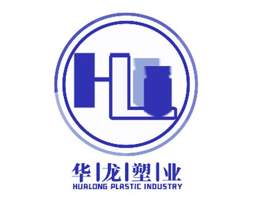 鄂州市华龙塑业有限公司