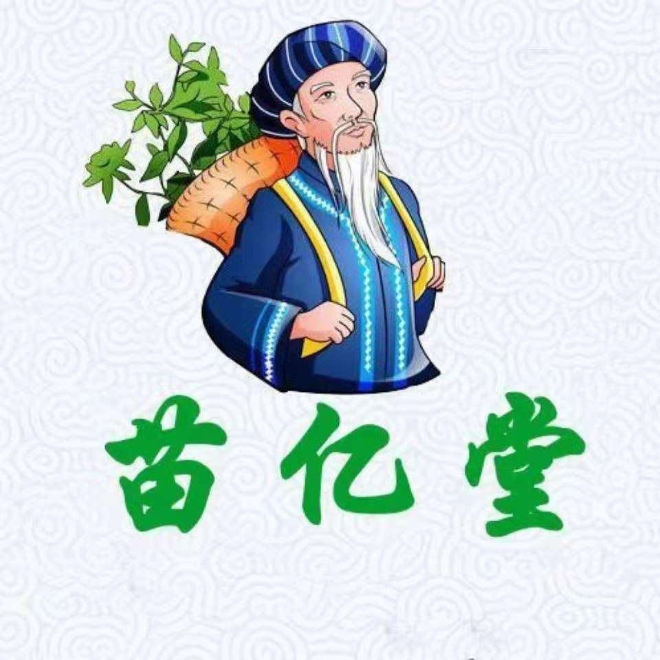 威宁县苗亿堂医药科技有限公司