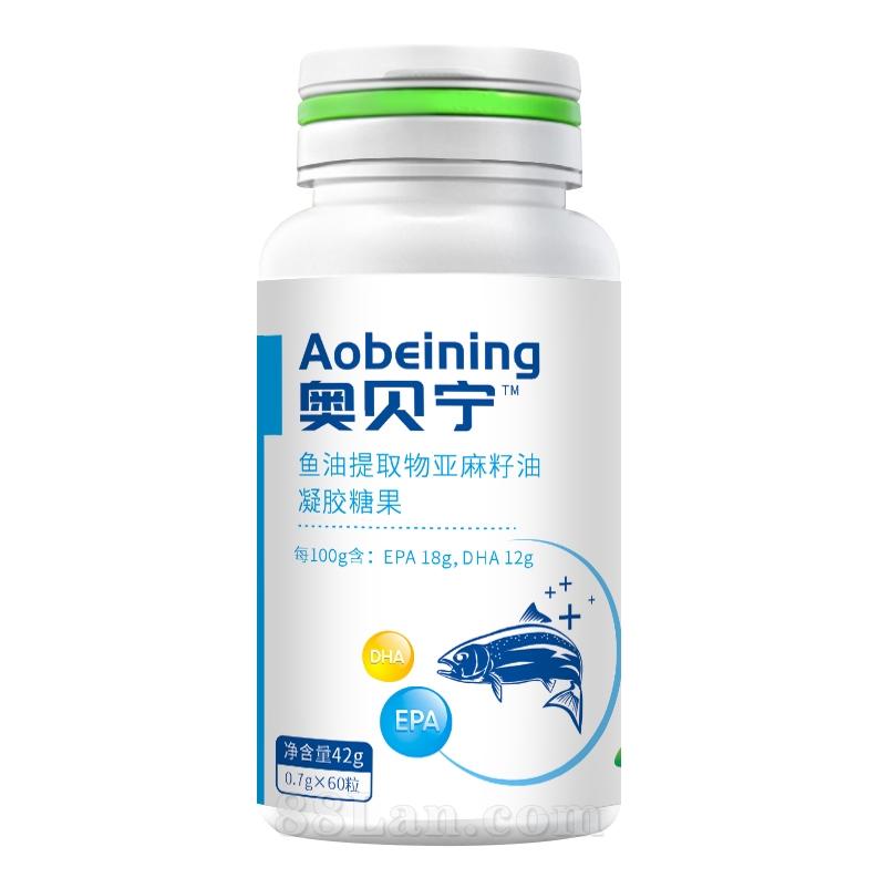 奥贝宁----鱼油提取物亚麻籽油凝胶糖果(儿童型)