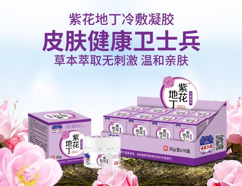 一类械字号紫花地丁冷敷凝胶