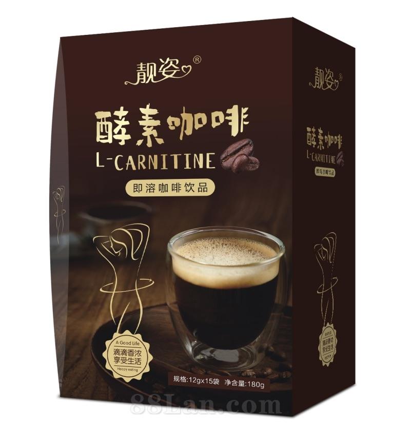 靓姿酵素咖啡