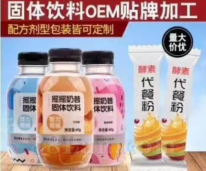 口服液OEM 燕窝胶原蛋白口服液代加工 白藜芦醇 果蔬酵素饮品贴牌