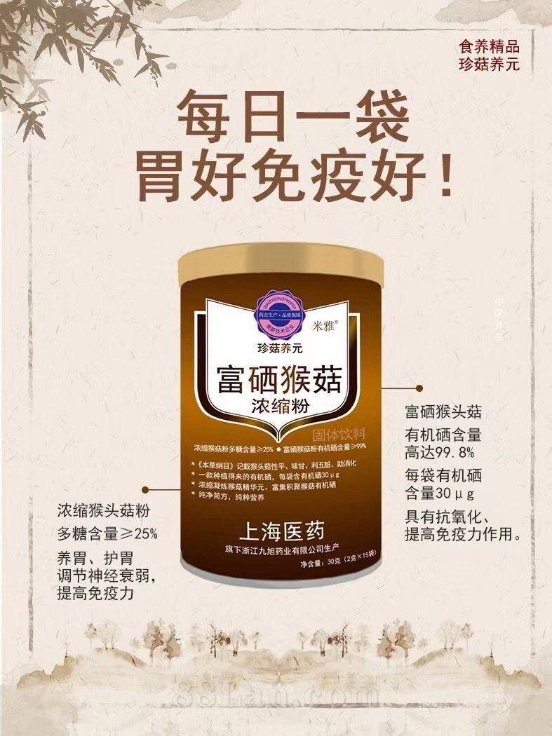 富硒猴菇浓缩粉(养胃、护胃)