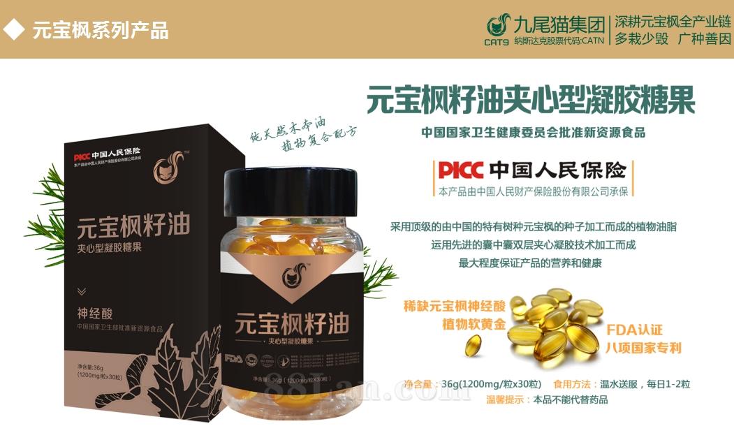 元宝枫籽油神经酸系列产品