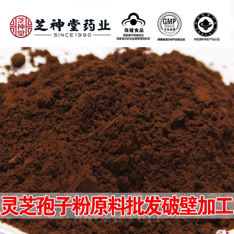 灵芝孢子粉 原料供应 金寨灵芝 自由基地 有机灵芝