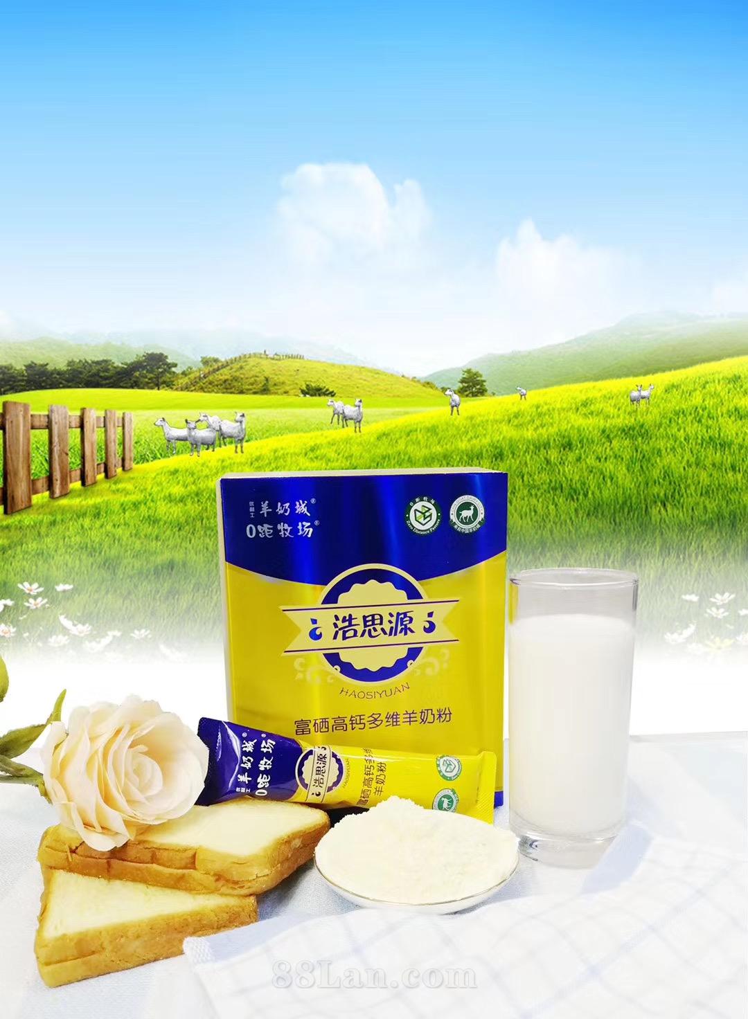 优利士浩思源配方羊奶粉