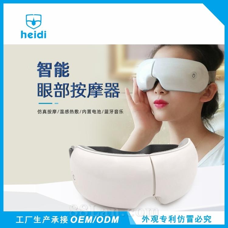 新款高端眼部按摩仪气压热敷震动护眼仪