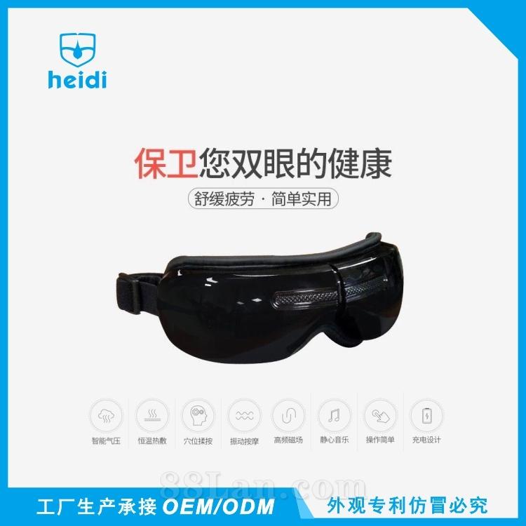 时尚气压眼部按摩器热敷震动护眼仪