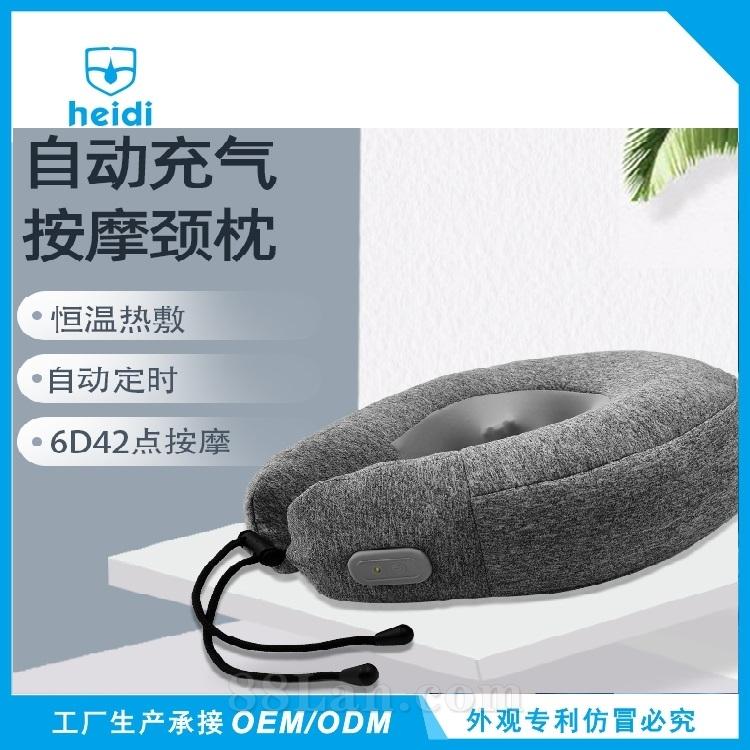 自动充气按摩枕U型按摩枕颈椎按摩