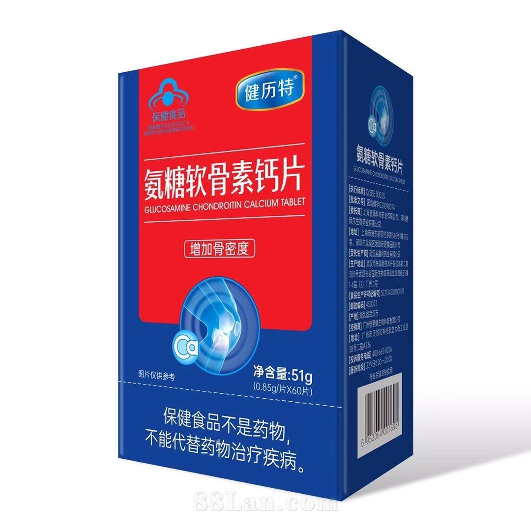 氨糖软骨素钙片(15天量)