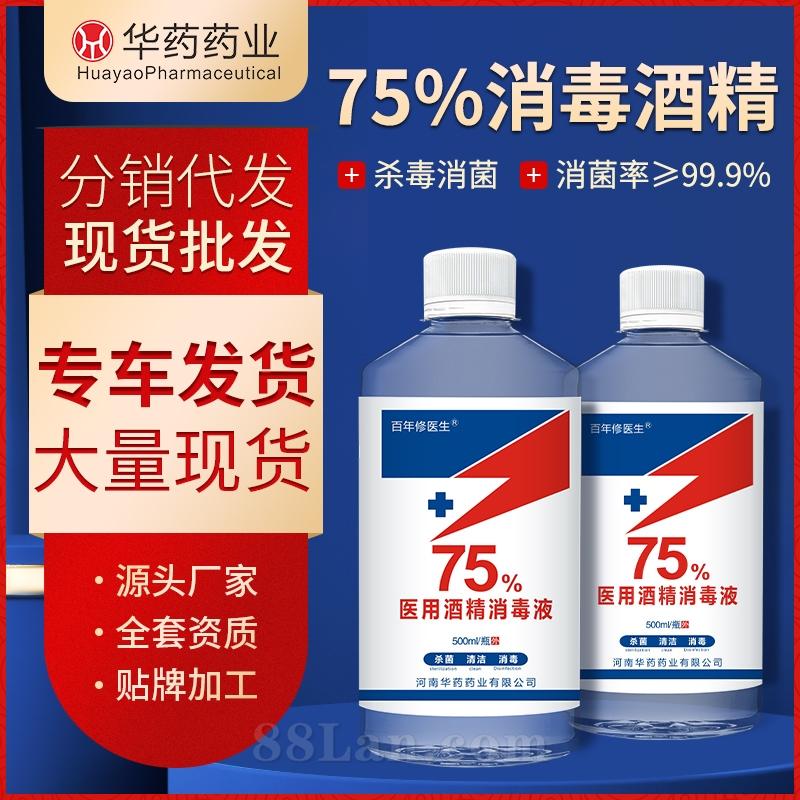 厂家批发酒精消毒液500ml家庭防疫
