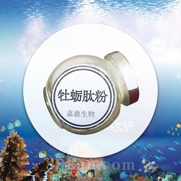 牡蛎肽-牡蛎活性肽