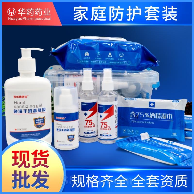 防疫包礼品个人消毒防护家庭健康包