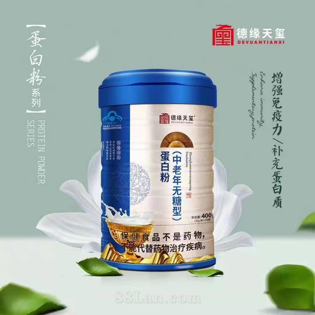 德缘天玺 蛋白粉(中老年无糖型)