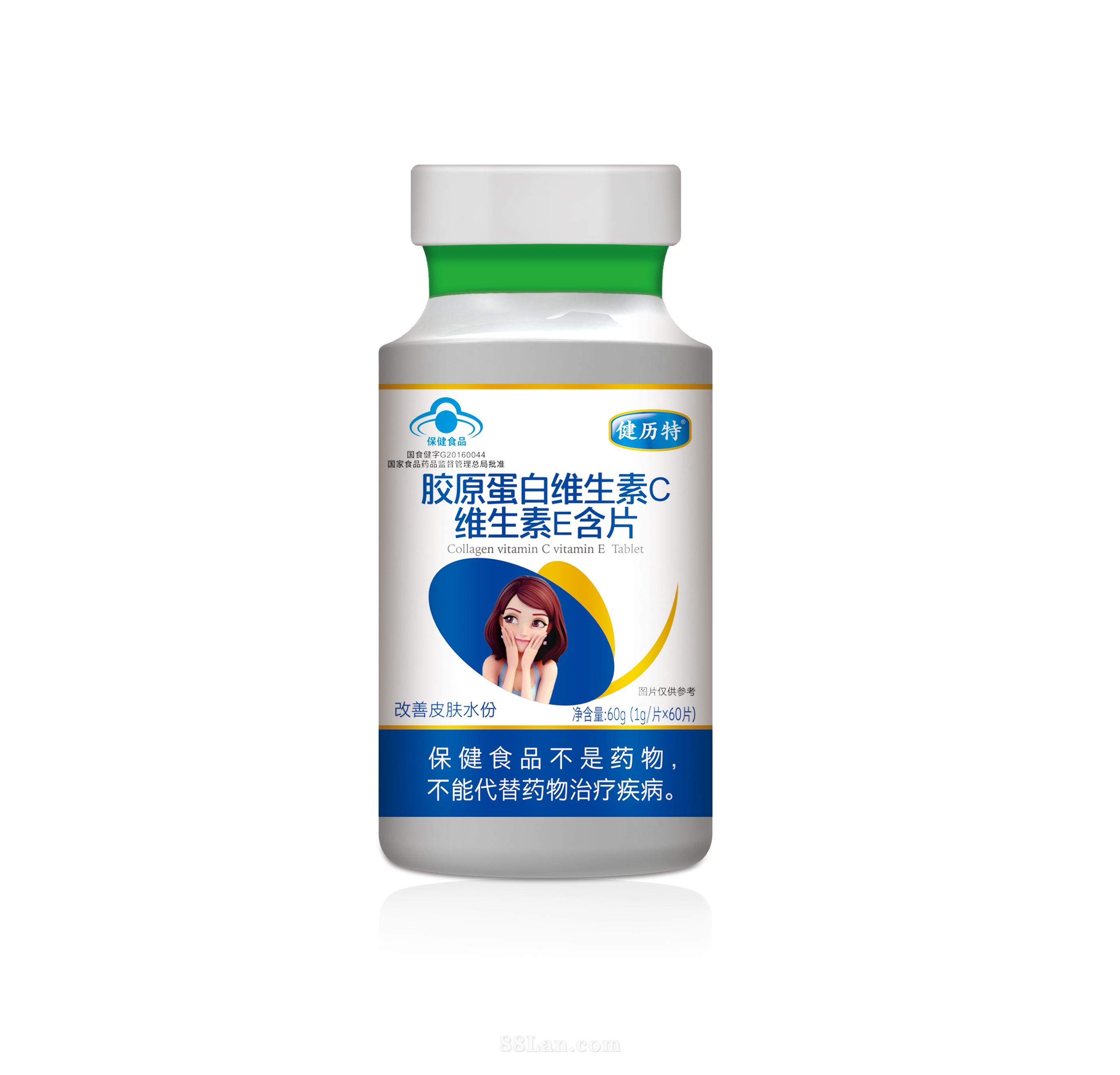 胶原蛋白维生素C维生素E含片