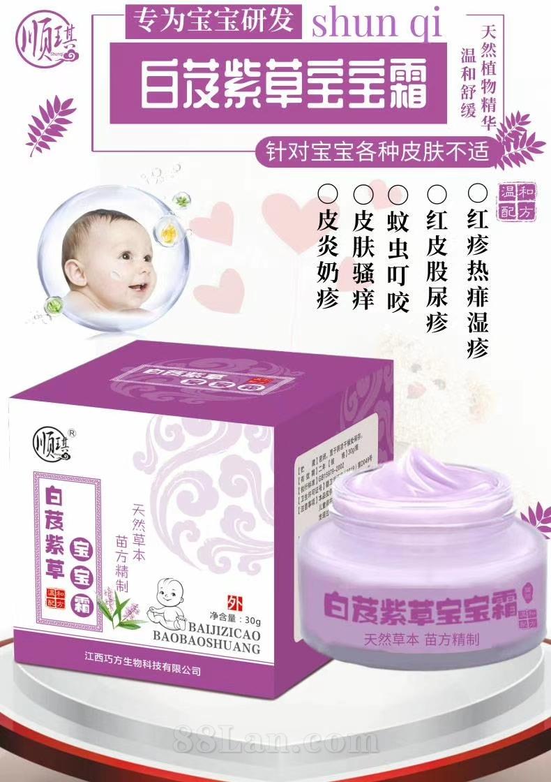 白芨紫草����霜
