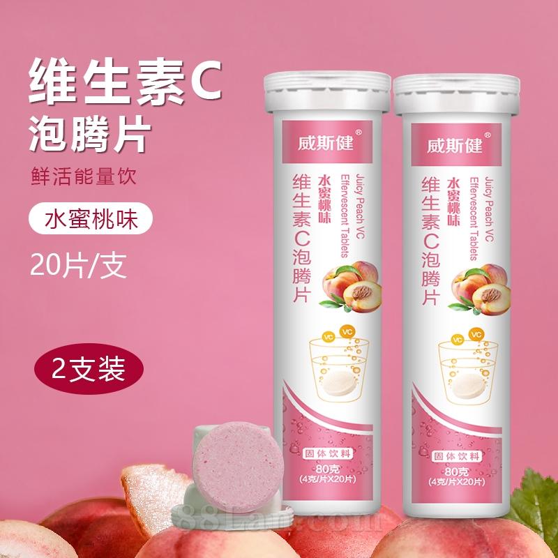 维生素C泡腾片(水蜜桃味)
