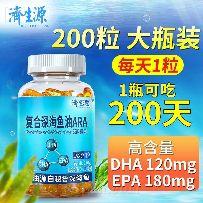 复合深海鱼油ARA凝胶糖果