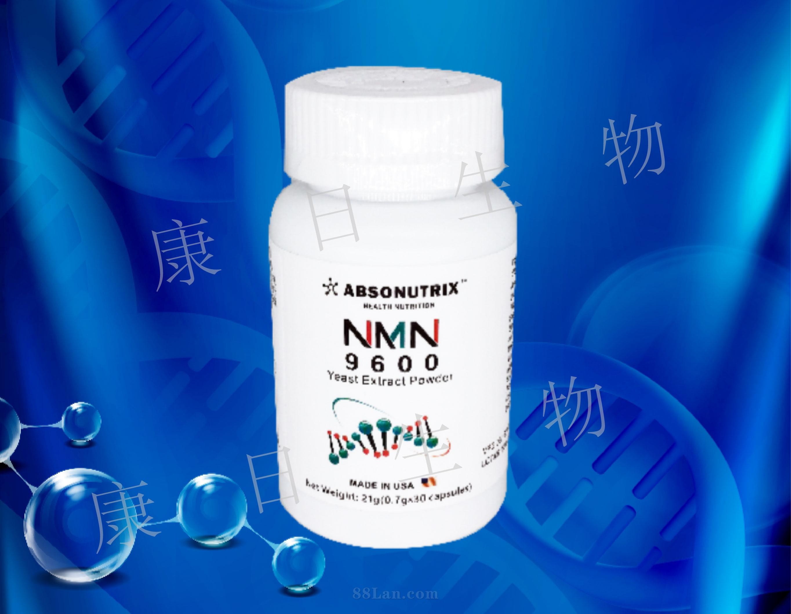 贴牌定制oem代加工批发供货大包原装进口NMN9600