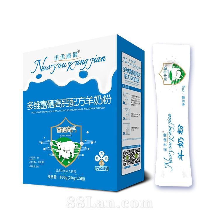 诺优康健多维富硒高钙配方羊奶粉