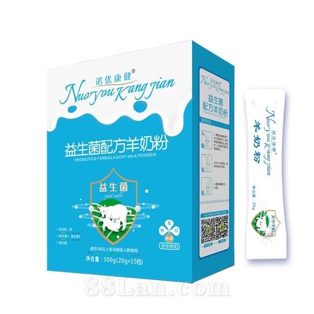 诺优康健益生菌配方羊奶粉