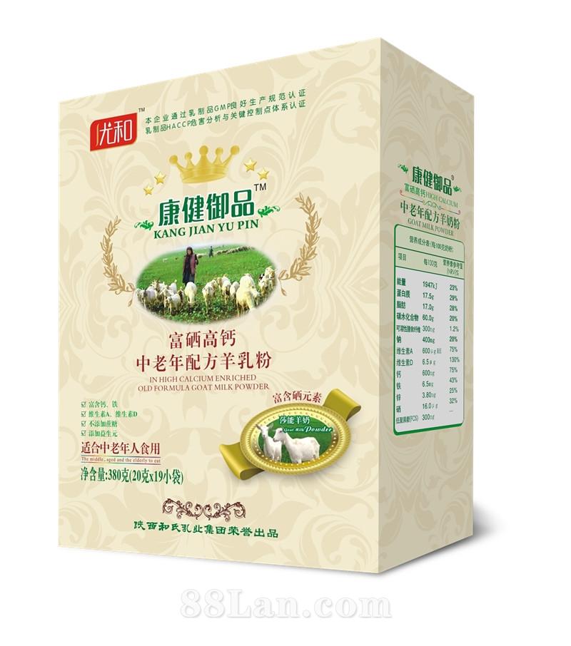 康健御品富硒高钙羊奶粉