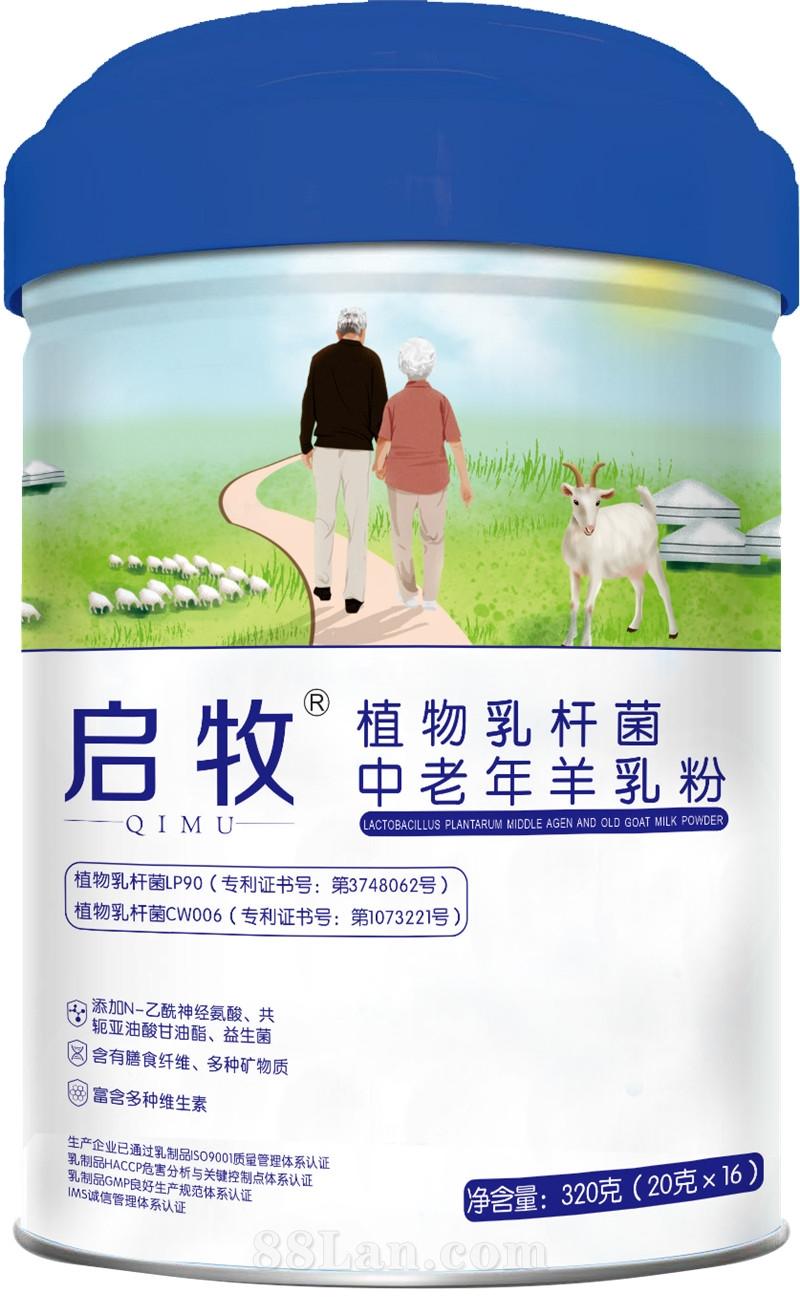 启牧植物乳杆菌中老年配方羊乳粉