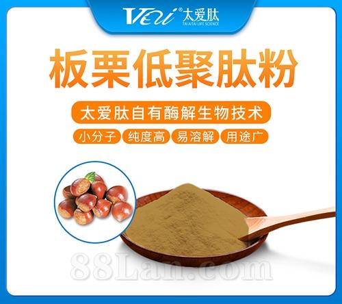 太爱肽板栗肽_厂家现货供应_板栗低聚肽粉_植物提取物原料价格