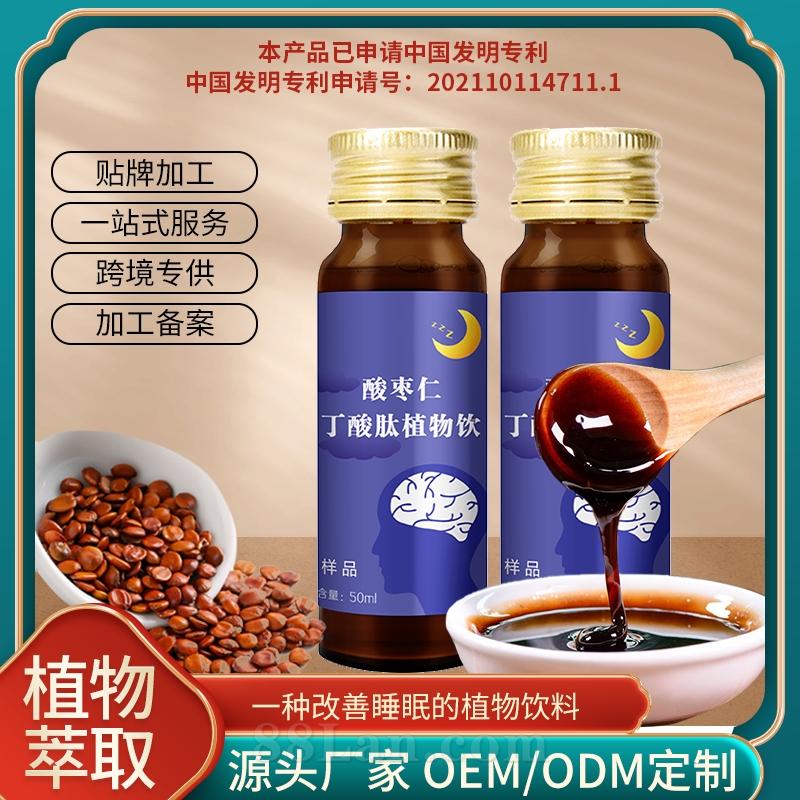 酸枣仁丁酸肽植物饮-OEM贴牌代工定制-源头厂家