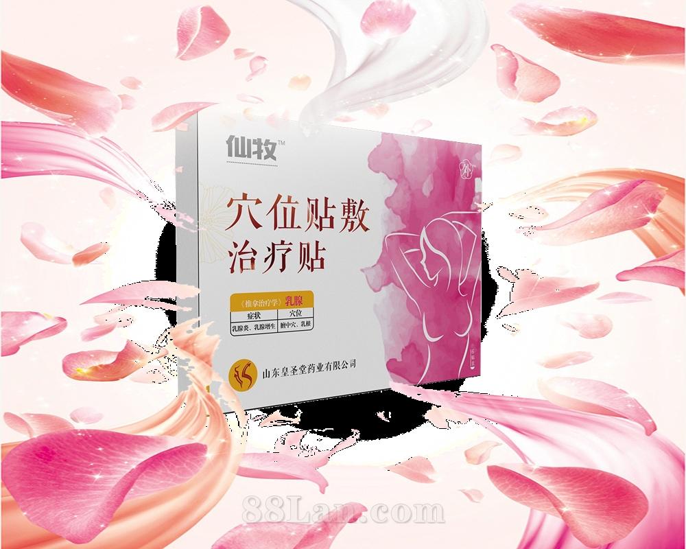 妇科乳腺贴穴位贴敷械字号质量***支持贴牌生产代加工