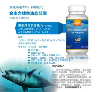 鱼油软胶囊(含量33)