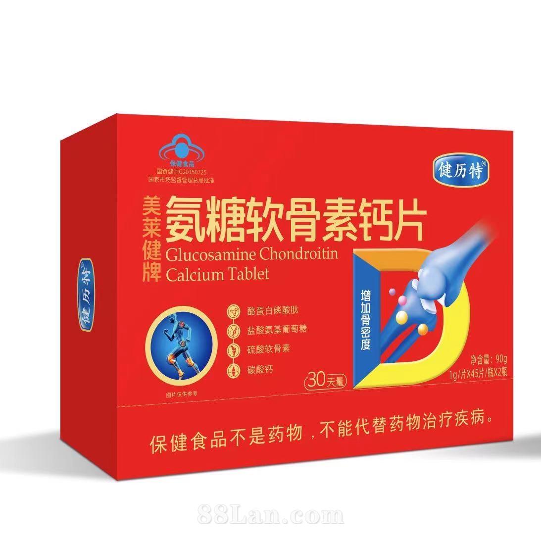美莱健牌氨糖软骨素钙片(30天量)