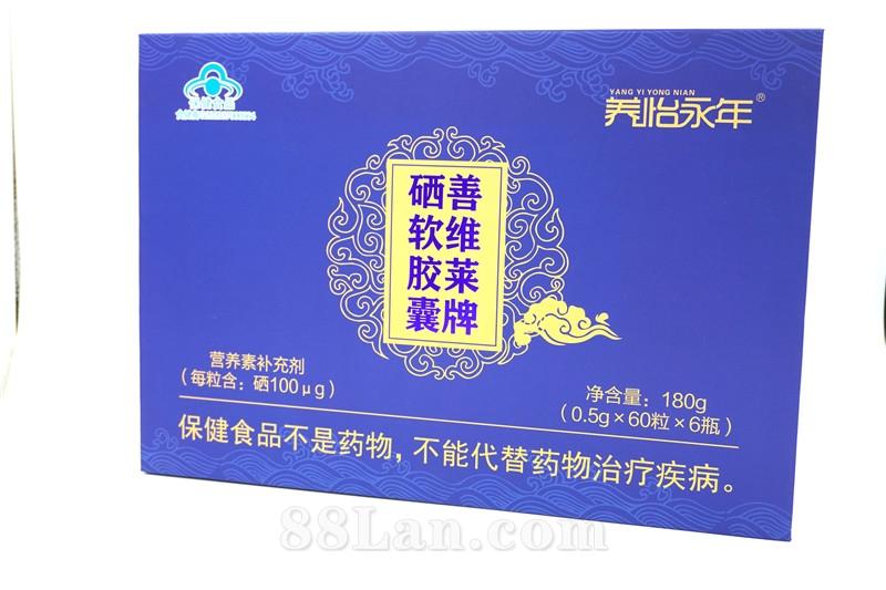 硒软胶囊(高含量)