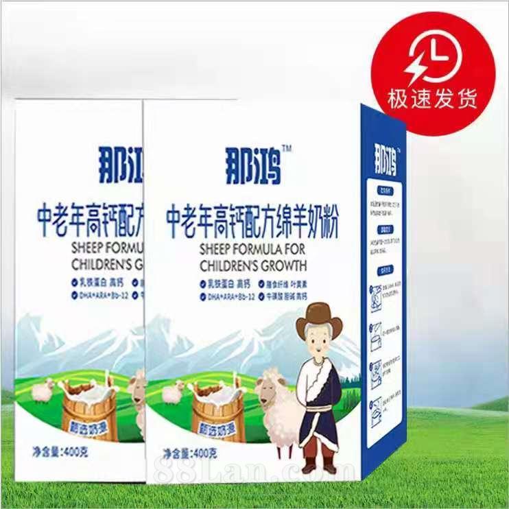 中老年高钙配方绵羊奶粉