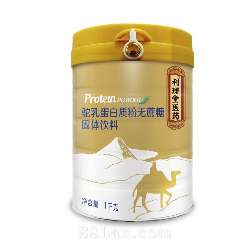 驼乳蛋白质粉无蔗糖固体饮料