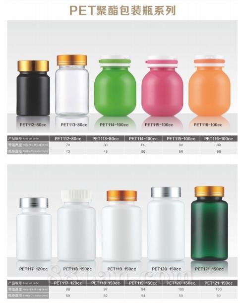 PET聚酯包装瓶系列